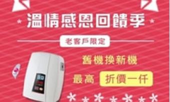 鑫司推航海王電熱水器