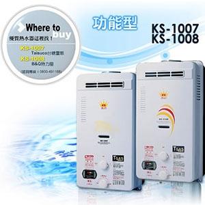功能型瓦斯熱水器