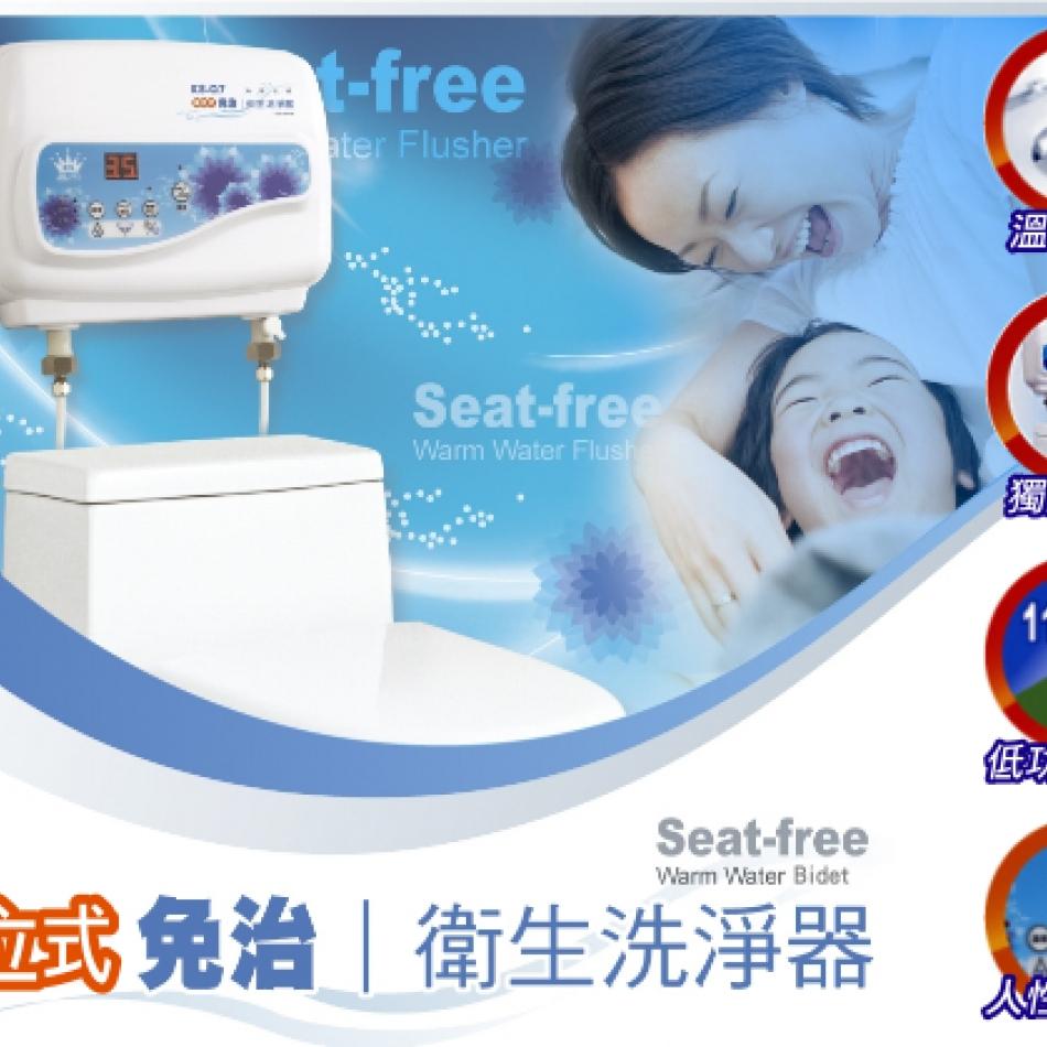 獨立式-免治溫水洗淨器