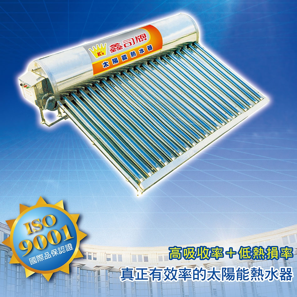 真空管太陽能熱水器