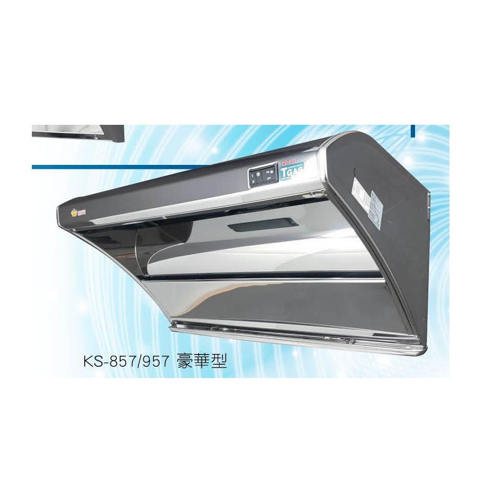 KS-857豪華型